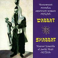 Московский ансамбль еврейской музыки