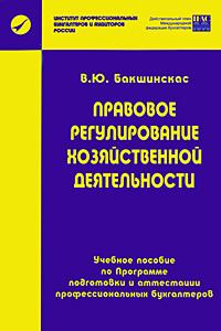 В. Ю. Бакшинскас Правовое регулирование хозяйственной деятельности сделки и договоры в предпринимательской деятельности