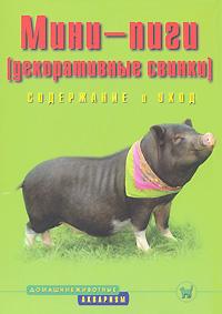 купить Эльке Стриовски Мини-пиги (декоративные свинки). Содержание и уход недорого
