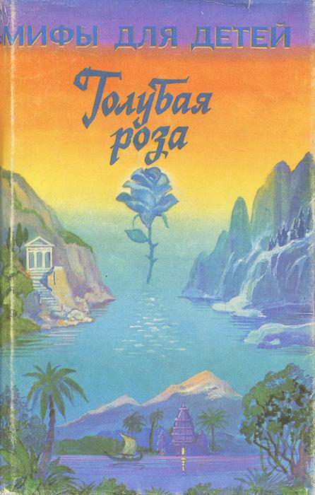 Голубая роза эпосы легенды и сказания повесть о петре и февронии