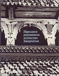 П. И. Макушенко Народное деревянное зодчество Закарпатья (XVIII - начала XX века)