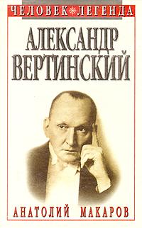 Анатолий Макаров Александр Вертинский. Портрет на фоне времени