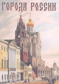 Ю. Н. Лубченков Города России