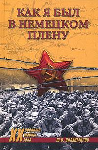 Ю. В. Владимиров Как я был в немецком плену