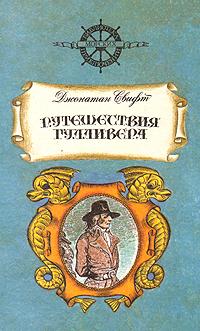 Джонатан Свифт Путешествия Гулливера свифт дж приключения лемюэля гулливера
