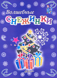 Н. Ю. Зубрилин, Е. М. Богатырская, Н. И. Карманова Волшебные снежинки
