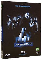 Литейный, 4: Серии 1-20 (3 DVD)