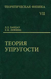 Л. Д. Ландау, Е. М. Лифшиц Теоретическая физика. В 10 томах. Том 7. Теория упругости л д ландау теоретическая физика том 2 теория поля