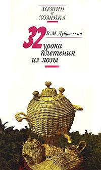 В. М, Дубровский 32 урока плетения из лозы
