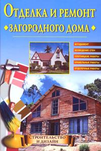 Светлана Хворостухина Отделка и ремонт загородного дома