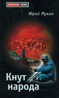 Юрий Мухин Кнут народа