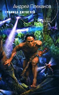 Андрей Плеханов Граница джунглей
