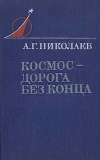 А. Г. Николаев Космос - дорога без конца