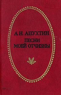 А. Н. Апухтин Песни моей Отчизны