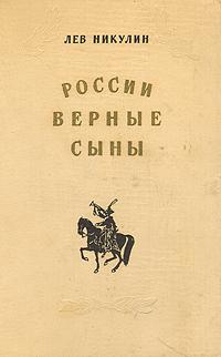 Лев Никулин России верные сыны державы верные сыны