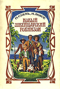П. Сталь, И. Масе Новый швейцарский Робинзон