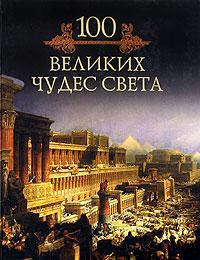 Михаил Кубеев 100 великих чудес света