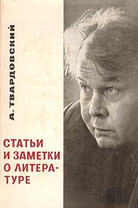 А. Твардовский А. Твардовский. Статьи и заметки о литературе цена и фото