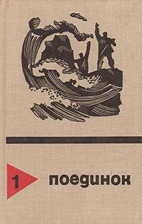 Виль Липатов,Владимир Понизовский,Валерий Поволяев Поединок. Выпуск 1