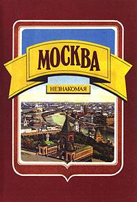 Я. М. Белицкий, Г. Н. Глезер Москва незнакомая