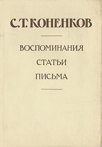 С. Т. Коненков С. Т. Коненков. Воспоминания. Статьи. Письма. В 2 томах. Том 2