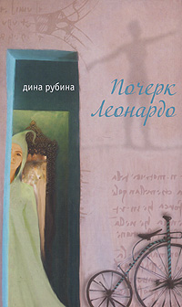 Дина Рубина Почерк Леонардо вытяни иона и большая рыба история о человеке который хотел убежать от бога