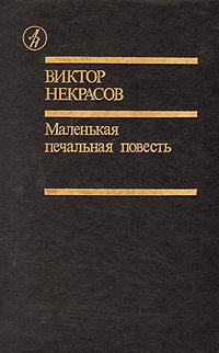 Виктор Некрасов Маленькая печальная повесть
