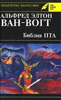 Альфред Элтон Ван-Вогт Библия ПТА