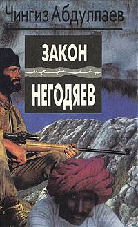 Чингиз Абдуллаев Закон негодяев чингиз абдуллаев распад после заката