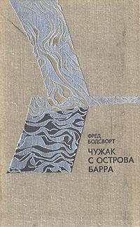Фред Бодсворт Чужак с острова Барра