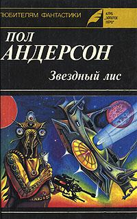 Пол Андерсон Звездный лис