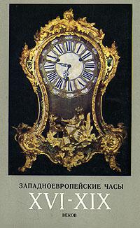 Западноевропейские часы XVI - XIX веков