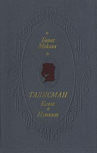 Борис Мейлах Талисман. Книга о Пушкине б мейлах а с пушкин очерк жизни и творчества