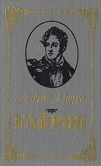 Андре Моруа Байрон андре моруа надежды и воспоминания