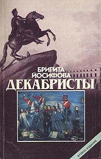 Декабристы Первое издание этой книги на русском...