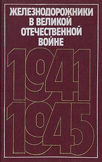 Железнодорожники в Великой Отечественной войне 1941 - 1945 детская литература в период великой отечественной войны