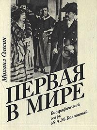М. Олесин Первая в мире. Биографический очерк об А. М. Коллонтай цена
