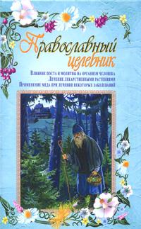Владимир Зоберн Православный целебник цена