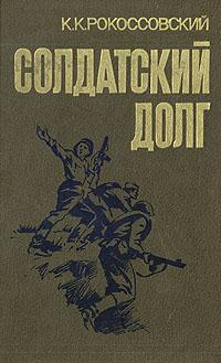 цена на К. К. Рокоссовский Солдатский долг