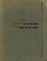 Русские писатели. Биобиблиографический словарь