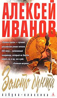 Алексей Иванов Золото бунта