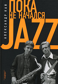 Александр Кан Пока не начался Jazz великолепный очевидец