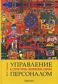Ю. Г. Одегов Управление персоналом в структурно-логических схемах