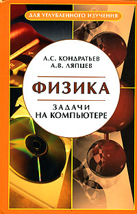 А. С. Кондратьев, А. В. Ляпцев Физика. Задачи на компьютере