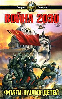 Федор Березин Война 2030. Флаги наших детей федор березин война 2011 против нато