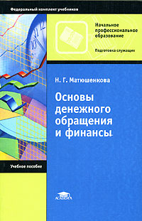 Н. Г. Матюшенкова. Основы денежного обращения и финансы