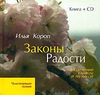 Илья Короп Законы Радости. Исцеление словом и музыкой (+ CD)