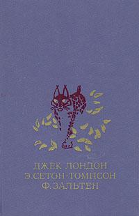 Фото - Джек Лондон, Э. Сетон-Томпсон, Ф. Зальтен Белый клык. Рассказы о животных. Бемби шукшин в рассказы о людях и животных
