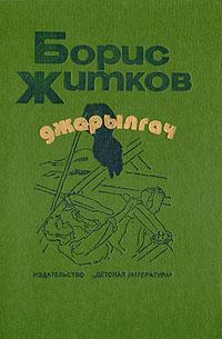 Борис Житков Джарылгач дмитрий моисеев сборник рассказов