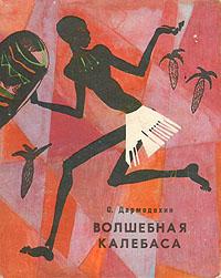 С. Дармодехин Волшебная калебаса (сказки старого Муссы) пащенко игорь сказки старого таганрога
